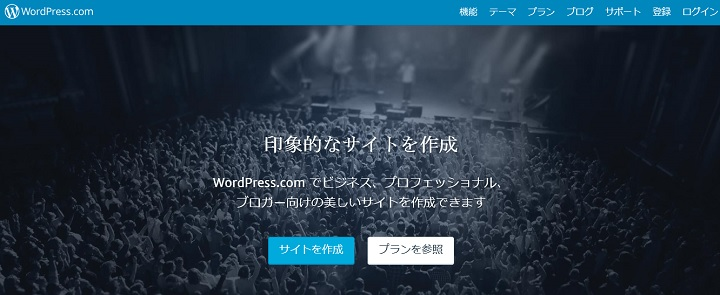 wordpress.com画面