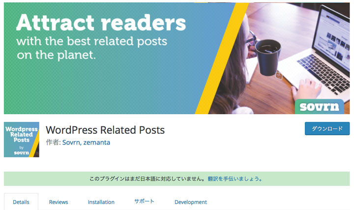 wordpress-related-post