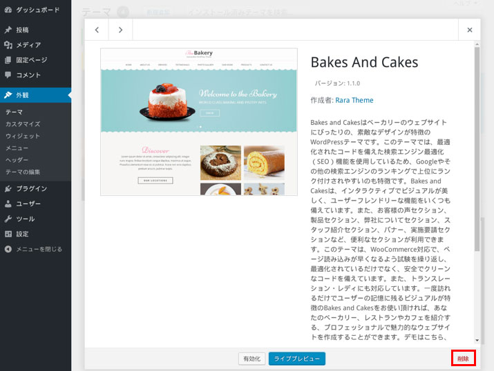 bakes and cakes削除