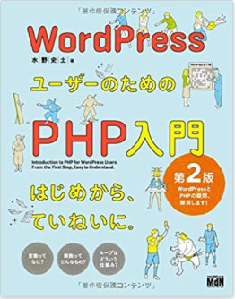 wordpress-customize-book-1
