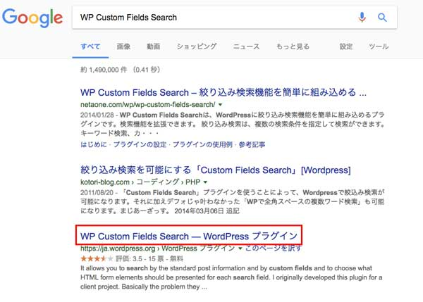 Google検索結果WP Custom Fields Search