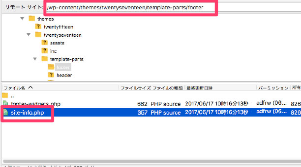FTPツールでsite-info.phpを選択