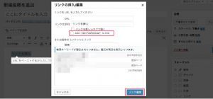 """Add rel=""""nofollow"""" to linkをチェックする"""