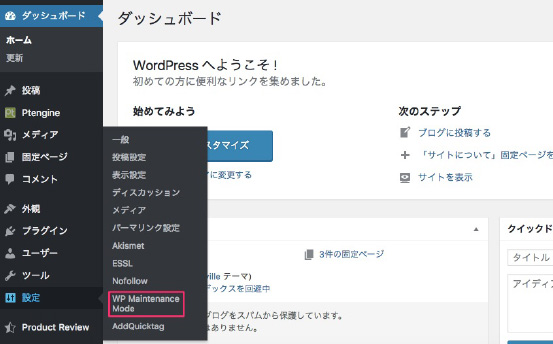 WP Maintenance Modeをクリック