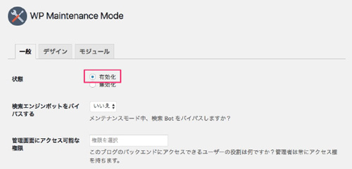 WP Maintenance Mode設定画面