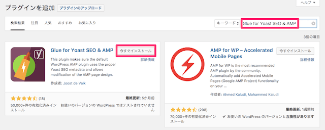 Glue for Yoast SEO & AMPを有効化