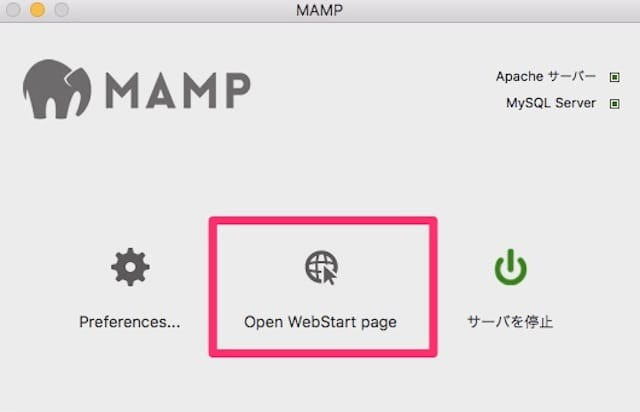 Open WebStart Pageをクリック