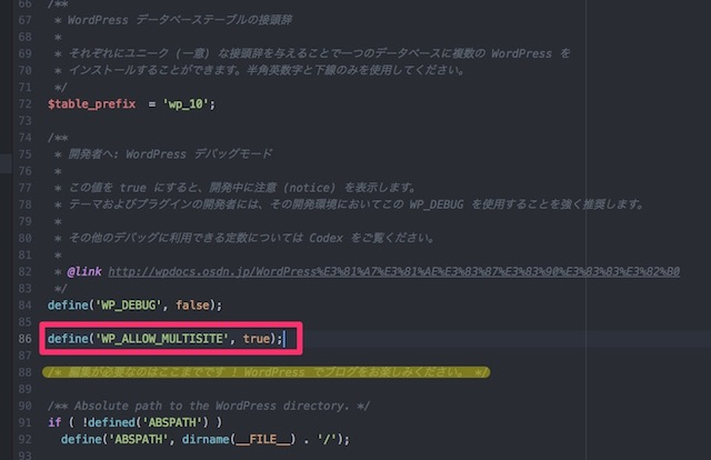 functions.phpを修正する