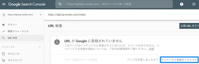 search console リクエスト